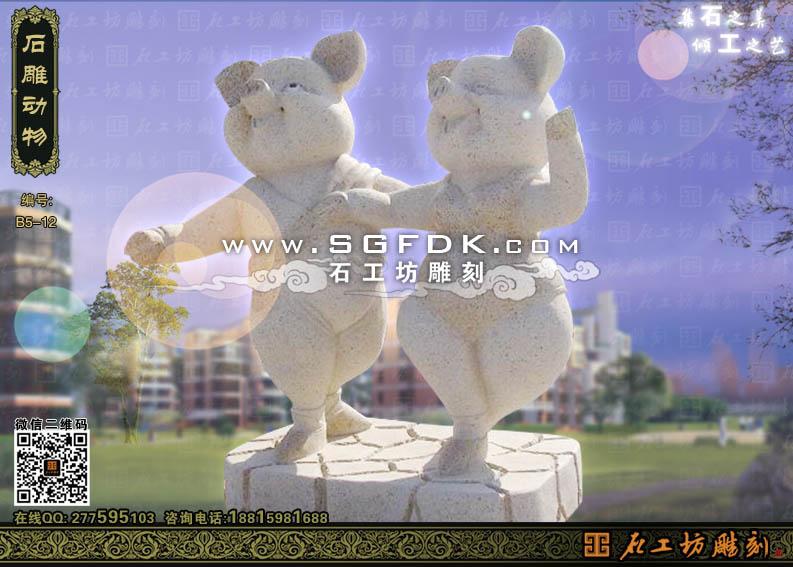 石雕可爱小猪跳舞雕塑