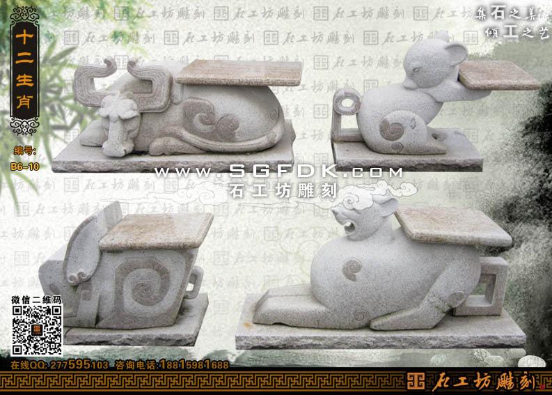 石雕十二生肖卡通石椅1