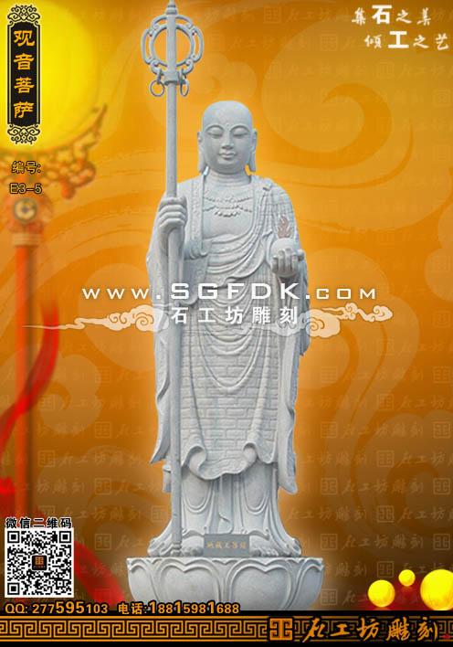 石雕地藏菩萨站像雕塑