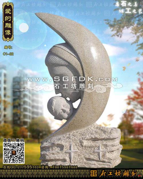 幼儿园主题雕塑爱雕像 - 惠安石工坊石雕雕刻厂