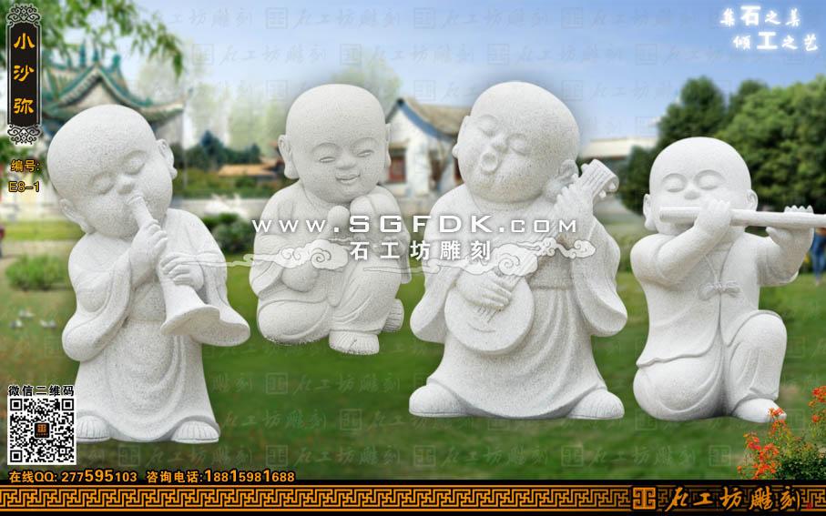 石雕小沙弥小和尚雕塑吹奏乐器