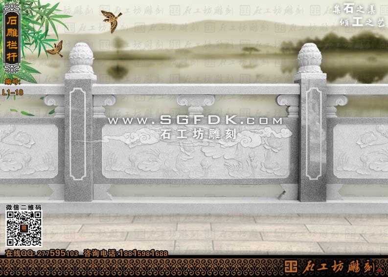 雕花鸟栏杆石雕栏杆