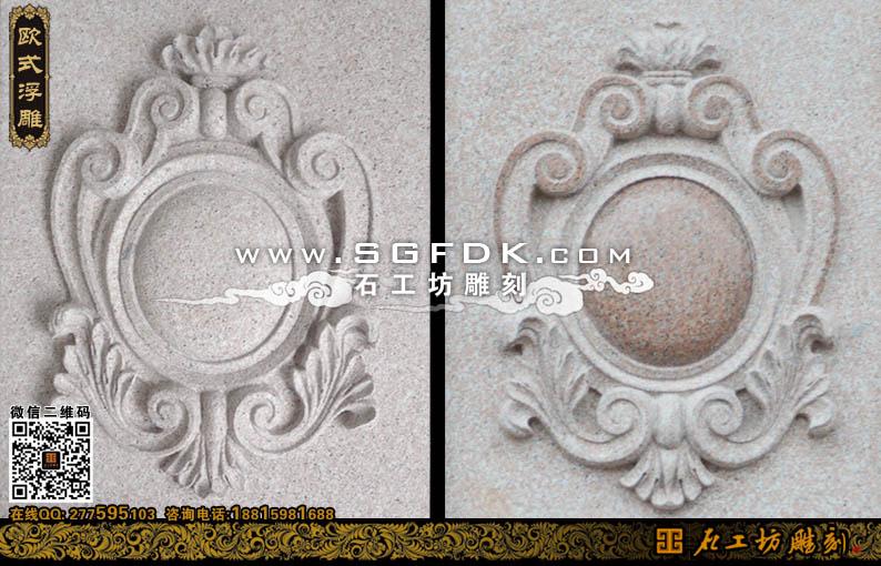别墅欧式浮雕图案雕刻