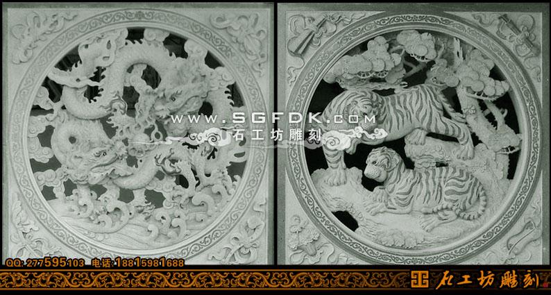 石雕窗透雕双龙双虎 惠安石工坊石雕雕刻厂