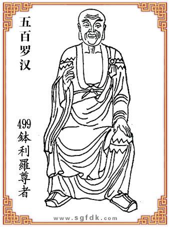五百罗汉-499�\利�_尊者